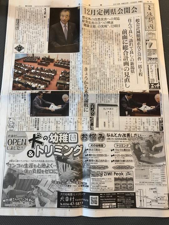 新聞 三条